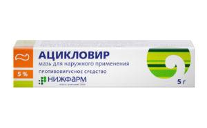 Ацикловир мазь 3 грамма