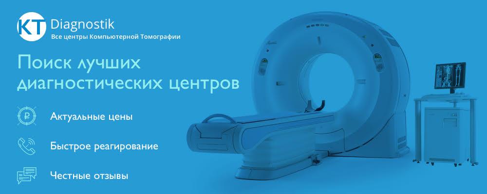 Компьютерная томография носа и околоносовых пазух