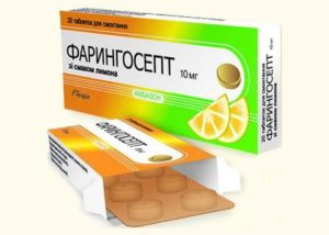 Фарингосепт со вкусом лимона