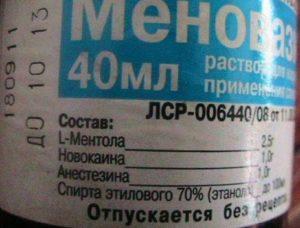 Состав Меновазина