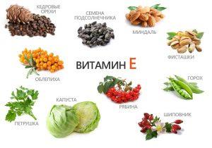 витамин е варикоз