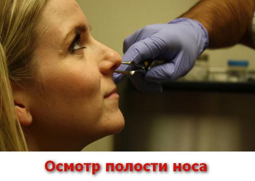 Осмотр полости носа